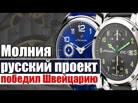 Российские часы Молния. За что столько платить?