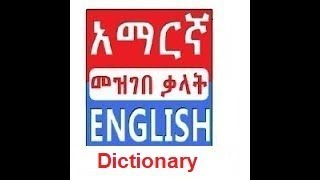 Amharic. አማርኛ. Dictionary for Everybody. Across the World