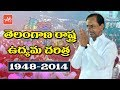 Telangana State Formation History - Telangana Formation Day 2018 - CM KCR -1948 to 2014 | YOYO TV