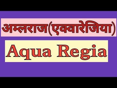 Preparation Of Aqua Regia,अम्लराज(एक्वारेजिया) क्या हे |  एक्वारेजिया केसे बनता हे| Class-10