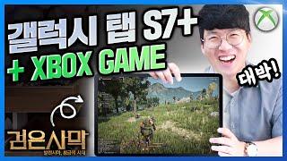 태블릿에서 Xbox 게임이 된다고..?! 완전 노트북이…