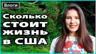 ❓СТОИМОСТЬ ЖИЗНИ В США | Штат Вашингтон, пригород Сиэтла 💜 LilyBoiko(, 2016-06-23T04:00:01.000Z)