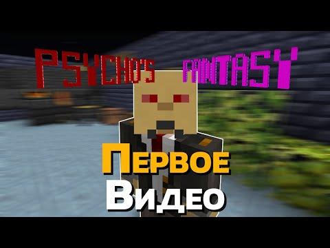 Побег из Психушки - Psycho's Fantasy - Minecraft 1.12.2 - первое видео