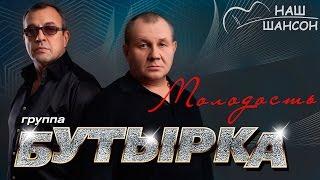 Бутырка - Молодость (Аудио 2016)
