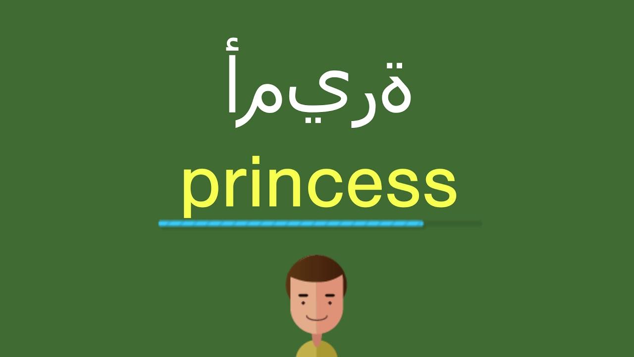 كيف أقول أميرة بالل غة الإنجليزي ة Youtube