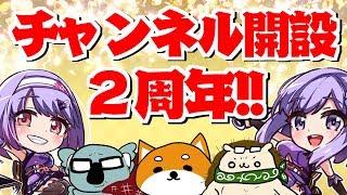 🔴祝!!チャンネル開設2周年!!【 #朝ノ姉妹生放送 】