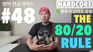#64 영어 연습가이드 #48 [ HARDCORE ] - THE 80/20 RULE