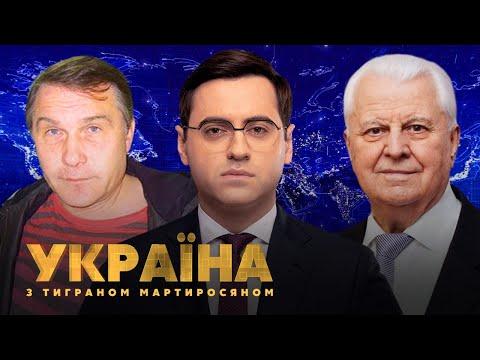 Леонід Кравчук й