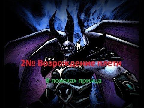 """2№WarcraftIII TFT """"Возрождение плети """"(В поисках принца)"""