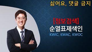 [색인] 순열표제색인(KWIC, KWAC, KWOC)