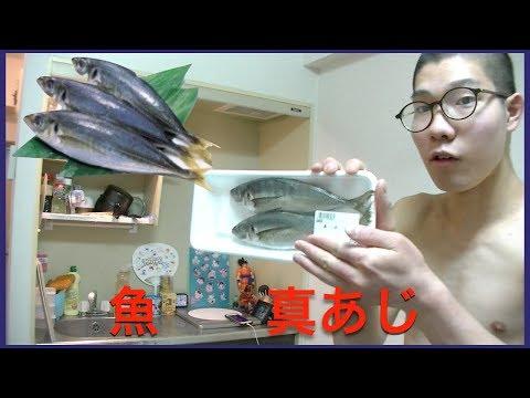 料理魚捌く動画