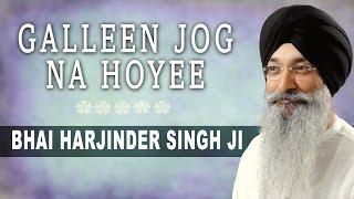 Galleen Jog Na Hoyee | Bhai Harjinder Singh Ji | Daras Tere Ki Pyaas
