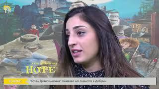 """""""Хотел Трансилвания"""" оживява на сцената в Добрич"""