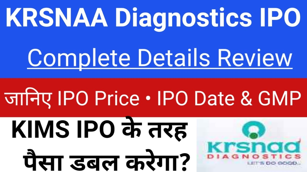 KRSNAA DIAGNOSTICS IPO • KRSNAA DIAGNOSTICS IPO IPO REVIEW GMP • UPCOMING IPO IN AUGUST 2021