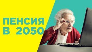 Пенсия в 2050 году криптовалюта БРИКС акции Ford и  BM  Новости экономики и финансов