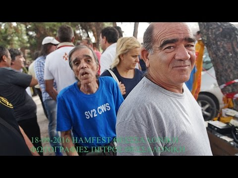 HAMFEST 18 09 2016 ΘΕΣΣΑΛΟΝΙΚΗ Π.Σ. ΠΑΥΛΟΥ ΜΕΛΑ