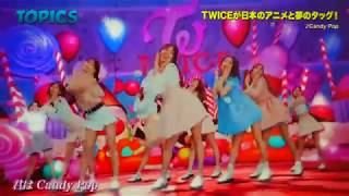 TWICE『CANDY POP』https://www.youtube.com/watch?v=wQ_POfToaVY.