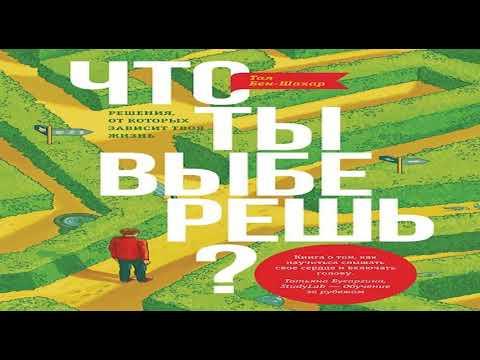 Книга Бен-Шахар Тала «Что ты выберешь? Решения, от которых зависит твоя жизнь» в кратком изложении