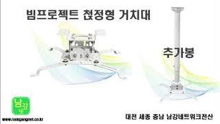 천정형 빔프로젝트 거치대 , 추가봉 대전 세종 충남 남…