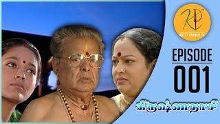 Krishnadasi - கிருஷ்ணதாசி  Episode 001  Gemini Ganesan  Nalini  Kutty Padmini TV