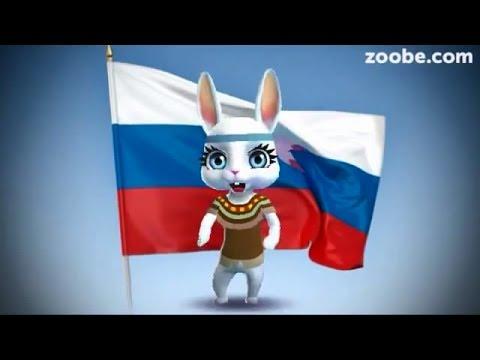 Zoobe Зайка Поздравление с днем России! - Как поздравить с Днем Рождения