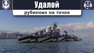 World of WarShips. Удалой. Рубилово на точке.