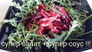 Супер-салат + супер-соус )))