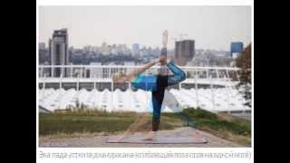 Йога в Киеве на валах Печерской крепости.  Балансы(Йога с видом на горизонт., 2014-10-10T08:56:57.000Z)