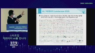 인천스타업파크 SPARK 컨퍼런스 강연 - 스타트업, …
