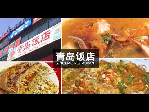 Asian Kitchen - Qing Dao Restaurant