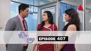 Neela Pabalu | Episode 407 | 03rd December 2019 | Sirasa TV Thumbnail