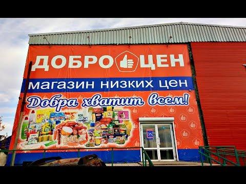 Обзор магазина ДОБРО ЦЕН, магазин низких цен