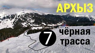 Архыз горнолыжный курорт Черная трасса спуск на горных лыжах Северный склон Cеверное сияние