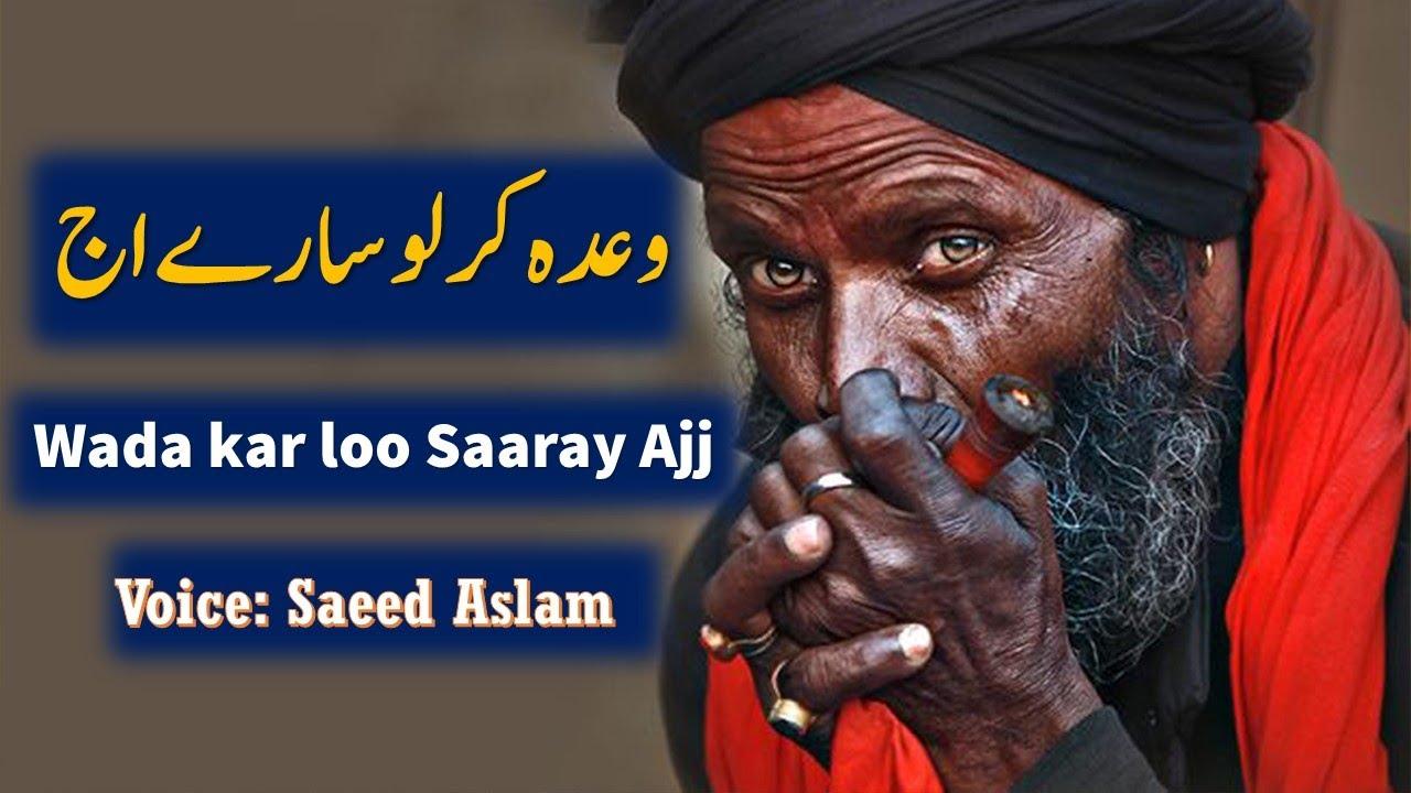 Punjabi Poetry Wada Kar Loo Saaray Ajj By Saeed Aslam | Punjabi Poetry Whatsapp Status 2020