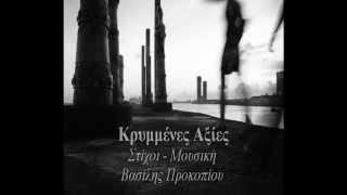Krimmenes Axies - Video Lyrics.wmv