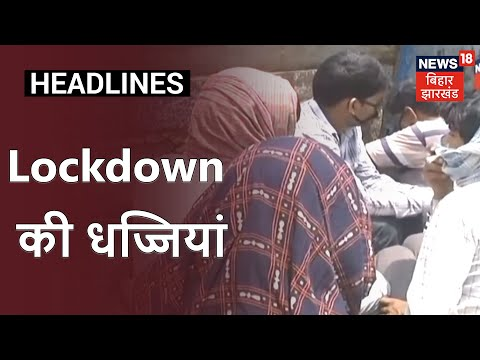 Bhagalpur में Lockdown की धज्जियां, एक गाड़ी में 5 से 6 लोगों को बैठा के ले जाया गया