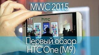 HTC One M9 - новый металлический флагман с новой камерой
