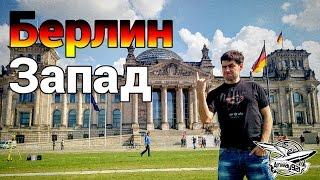 ВЛОГ - Берлин Запад(В сентябре 2015 ездил в Берлин. Там очень интересно. В этом видео мы посмотрим, что есть интересного в централ..., 2015-09-11T04:00:00.000Z)