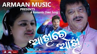 Promo of Akhire Akhi To Pain Galire Mari New Odia Romantic Song Udit Narayan Ananya Nanda Japani