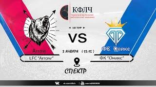 КФЛЧ Мини футбол Arrow 13 5 Оникс