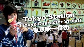 Tokyo Station ○ Tokyo Character Street ○ Souvenir Shop ○ Japan vlog