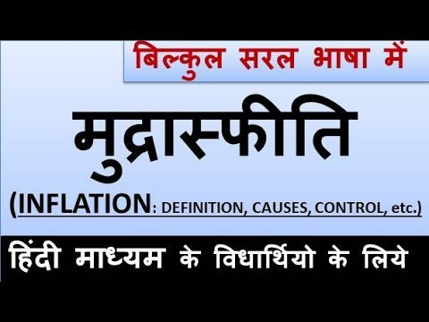 ECO#21: मुद्रास्फीति (INFLATION: DEFINITION, CAUSES, CONTROL, etc.) in Hindi.