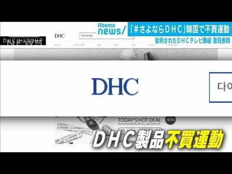 DHCテレビを問題視 商品不買呼びかけ・・・韓国の教授(19/08/14)