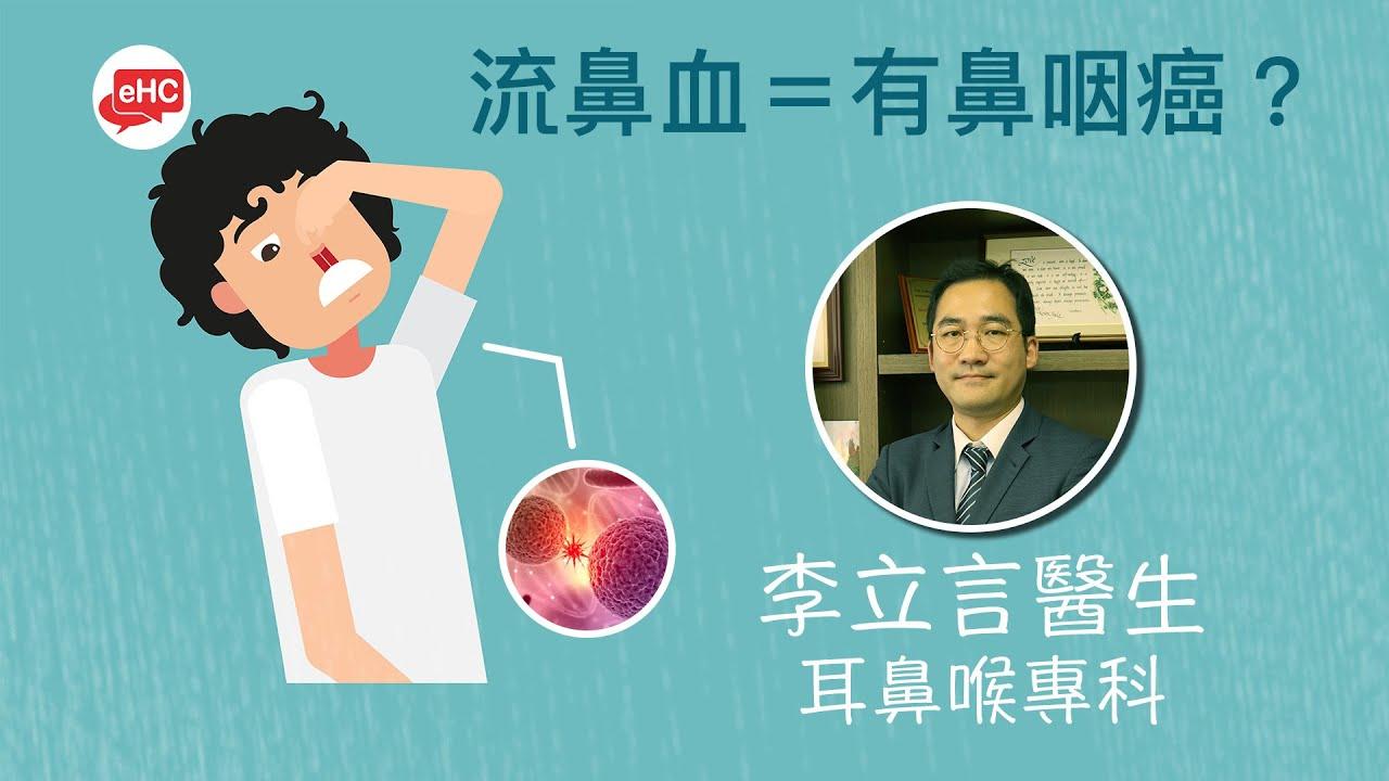 【鼻咽癌】流鼻血是否鼻咽癌的症狀?