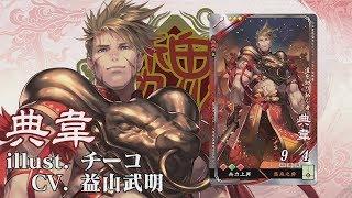 12月10日(月)『三国志大戦 Ver.2.1.0A』稼働開始! 追加武将カード『R...