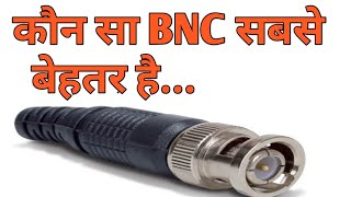How to use a bnc connector!! which BNC connector is Best for CCTV camera!!
