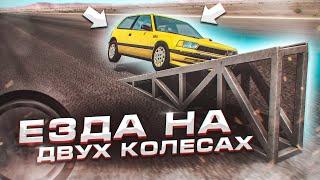 ЕЗДА НА ДВУХ КОЛЁСАХ! (BEAM NG DRIVE)