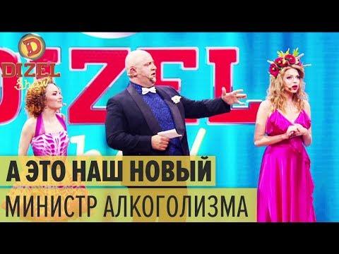 Президент Крутоголов представил свою команду  – Дизель Шоу 2019 | ЮМОР ICTV thumbnail