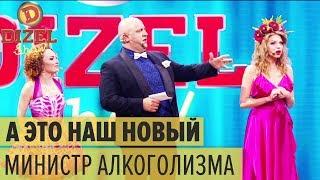 Президент Крутоголов представил свою команду  – Дизель Шоу 2019 | ЮМОР ICTV