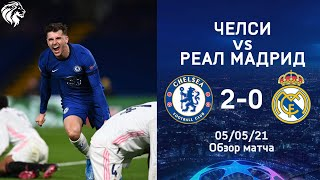 ЧЕЛСИ В ФИНАЛЕ ЛИГИ ЧЕМПИОНОВ Челси Реал Мадрид 2 0 Обзор матча Chelsea 2 0 Real Highlights